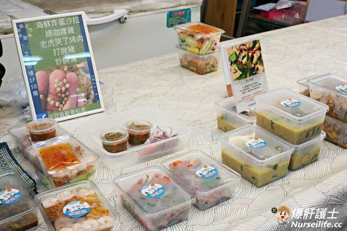 何亞威藍帶船歌|士東市場一週只賣一次的泰國菜