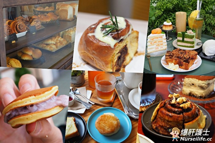 天母精選特色咖啡廳》每日限定甜點、肉桂捲、銅鑼燒、手作麵包、不限時…任君選擇