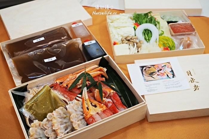 月夜岩 蟹懷石「疫情時間」推出活蟹外帶/外送料理與蟹便當,讓你安心在家吃美食!