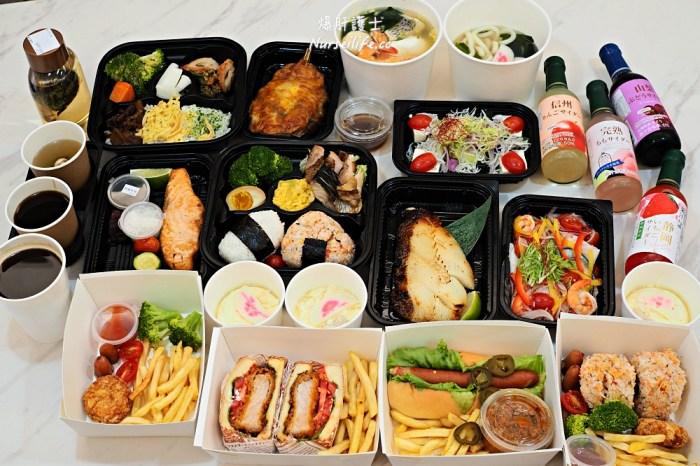 秘方 和洋定食餐廳「防疫期間」推出滿千就補助200元的超值外送服務!預約還打8折!