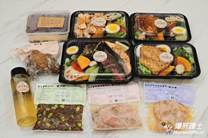 日日煮夫 高蛋白健康餐盒兩盒就外送.舒肥雞胸真空包好吃又方便