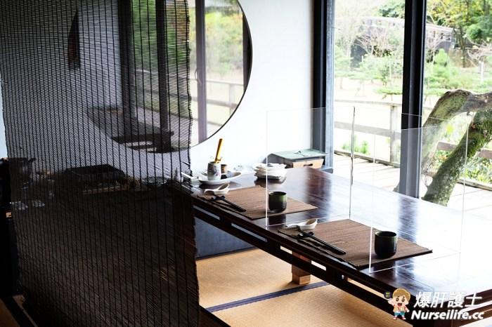 陽明山無菜單料理餐廳:松園禪林 米其林餐盤推薦