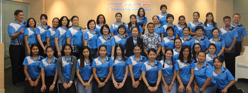โครงการพัฒนาเพิ่มประสิทธิภาพบุคลากร วิทยาลัยพยาบาลตำรวจ ระหว่างวันที่ 30 – 31 มีนาคม 2562
