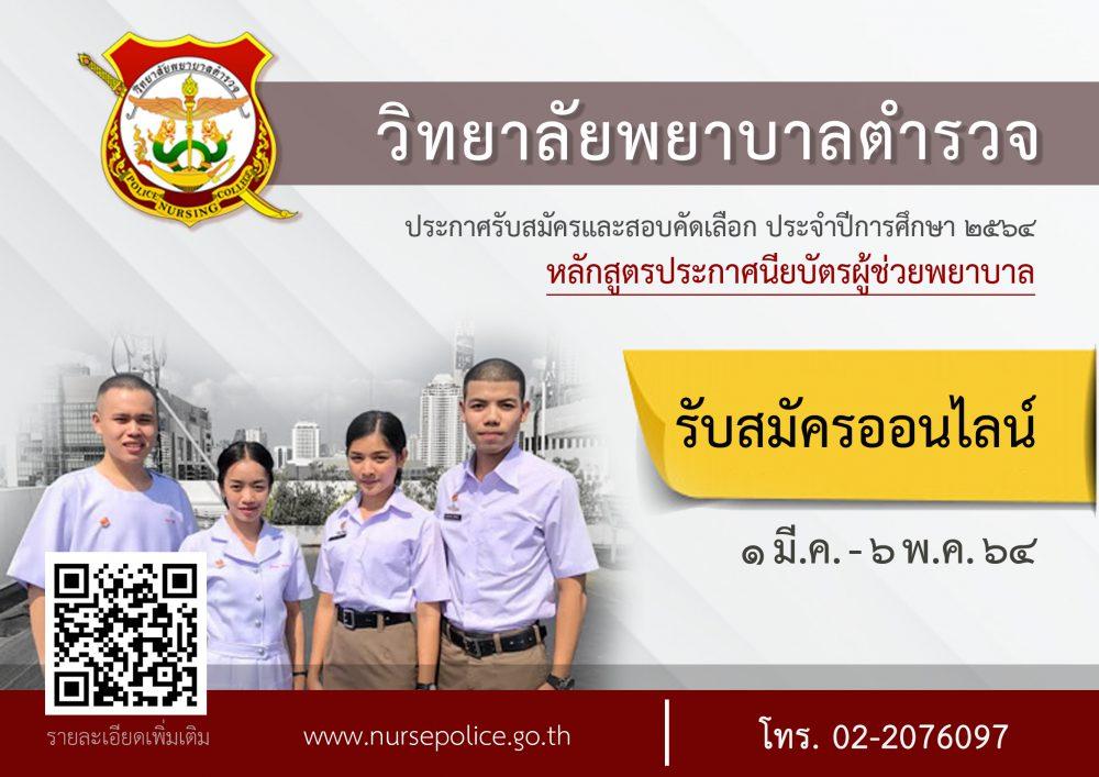 ประกาศรับสมัครนักเรียนผู้ช่วยพยาบาล ปี 2564