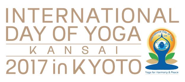 国際ヨガDAY関西2017in京都
