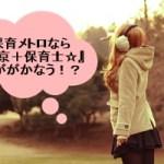 『保育メトロ』は上京して働きたい保育士専門の求人サイト?!