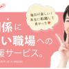 【保育エイド】の口コミ・評判