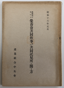 Photo of a book in Japanese