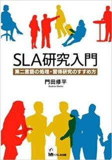 SLA研究入門