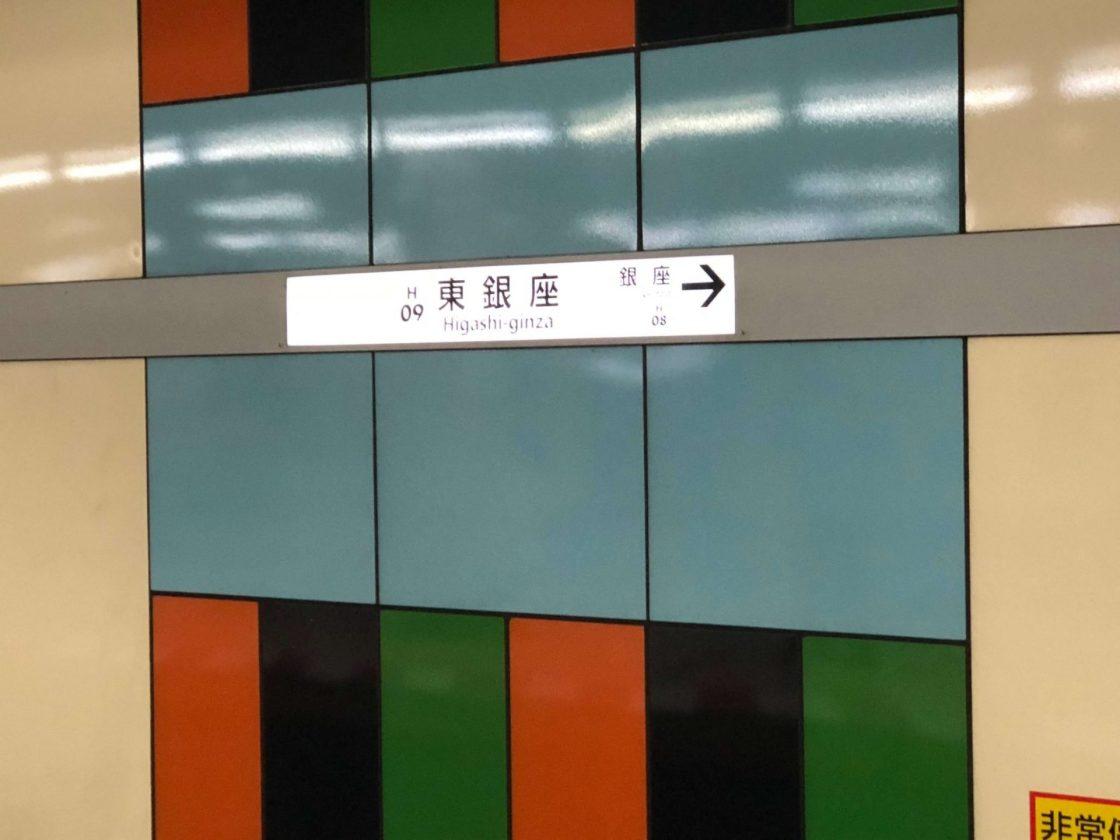 Higashi Ginza station