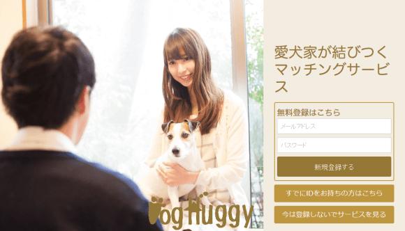 DogHuggy|DogHuggyは、愛犬家を結びつけるサービスです