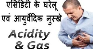 गैस और एसिडिटी से छुटकारा पाने के कुछ घरेलू नुस्खे , Gas aur Acidity se chhutkara paane ke kuch gharelu nuskhe , Home remedies for relief from gas and acidity