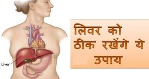जानिये लिवर रोग के लक्षण और उसके बचाव के बारे में , Jaaniye liver rog ke lakshan aur uske bachaav ke bare mein