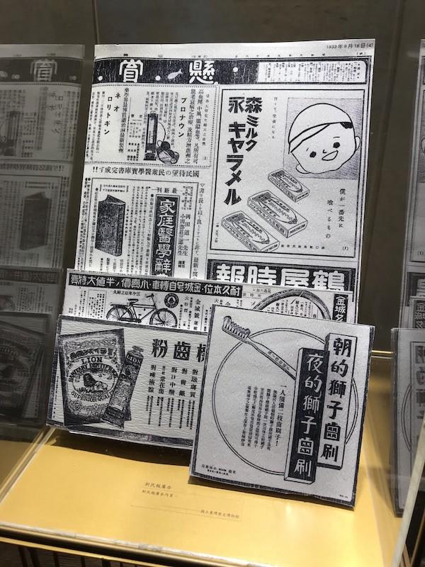 森永牛奶糖-新民報-1933年