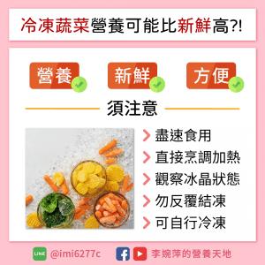 冷凍蔬菜營養