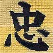 chinese letters needlepoint stitch guide by Janet Perry