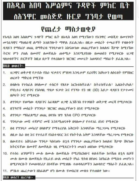 Masjiida Anwaar2