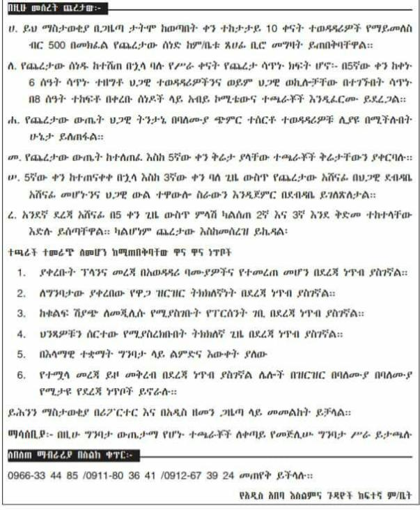 Masjiida Anwaar3