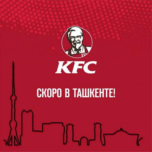 Ташкентские отделения KFC будут халяльными и безалкогольными