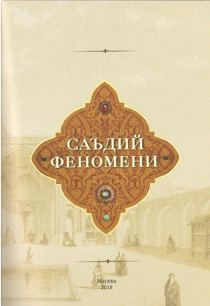 В Москве издан трехтомник произведений Саади на узбекском языке