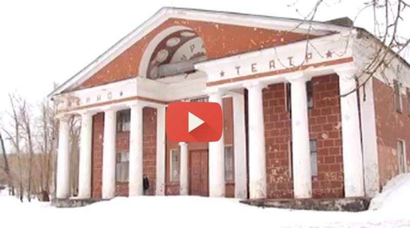 Ремонт кинотеатра «Урал» в Медногорске остается пока еще нерешенной проблемой