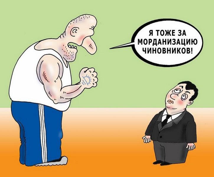 Модернизация чиновников