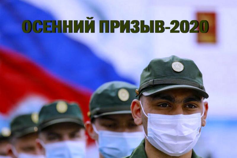 Осенний призыв 2020