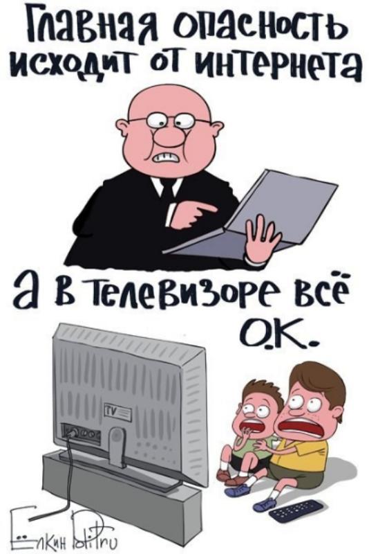 Опасный интернет