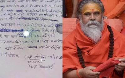 Mahant Narendra Giri Suicide