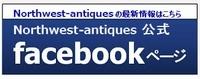 ノースウエストアンティークス facebook