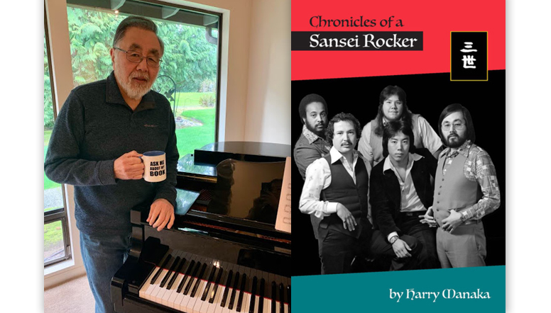 nwasianweekly.com: 'Sansei Rocker' highlights Asian American subculture amidst civil rights movement