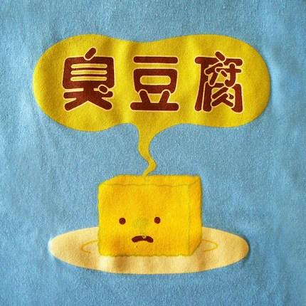 Stinky Tofu tee by Hamburgerpanda (http://www.etsy.com/shop/hamburgerpanda)