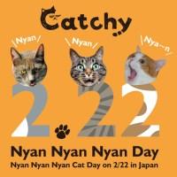Catchy 猫の日イベント2016アイキャッチ画像
