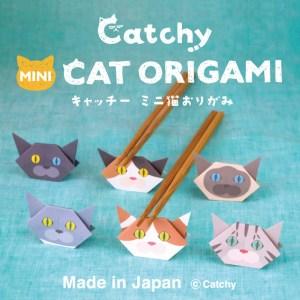 猫折り紙 表紙 画像
