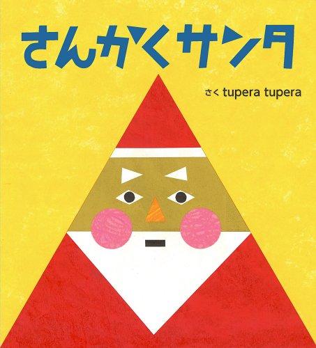 クリスマスにおすすめのオシャレな人気絵本『さんかくサンタ』絵本ナビで紹介