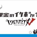 【参加型 ライブ】無課金のイケボがイクidentityV(第五人格)【神ぷれぃやぁクウ】