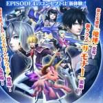 【PSO2】EP4キービジュアル