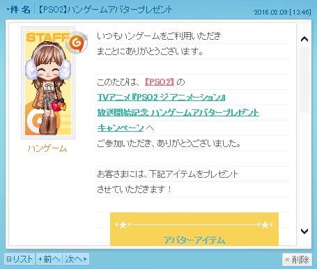 アンゲームでアバターが配布されたというミニメール