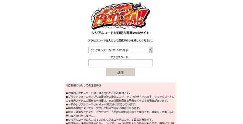 【PSO2】デンゲキバズーカシリアルコード付録配布専用Webサイト