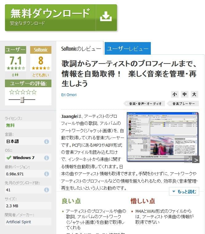 Jaangle公式サイト