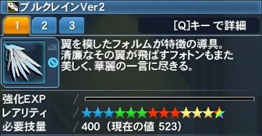 ブルクレインVer2