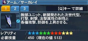 【PSO2】★12ユニット「アーム/サーカレイ」