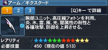 【PSO2】★12ユニット「アーム/ギクスクード」