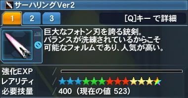 サーハリングVer2