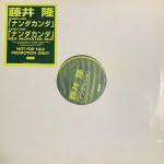 ナンダカンダ(Red Monster Mix)/藤井隆