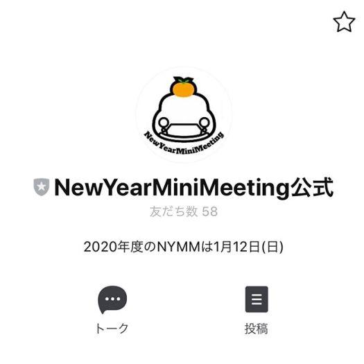 JAPAN MINI DAYが終われば次回はNewYearMiniMeeting皆様、1月12日のスケジュール調整よろしくお願いしますね!NYMMの最新情報をLINEでゲットしませんか??本日、LINEにて恒例のアレの最新情報を一足先に公開させて頂きました!友だち追加済の皆様はアレがなんだか分かりますよね!まだの方は是非、以下のリンクから友だち追加よろしくお願いします!http://nav.cx/aFOjkMr画像のQRコードまたはLINE ID @ 985idtutでも友達追加していただけます!#classicmini #mini #oldmini #nymm #newyearminimeeting  #classiccar #originalmini #ミニ #クラシックミニ #ミニ好きと繋がりたい  #イギリス好き #ユニオンジャック #ミニ乗り #旧車 #古い車が好き#nymm2019