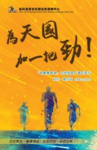 2016manhattan-jesus-loves-chinatown-10th-booklet_p1