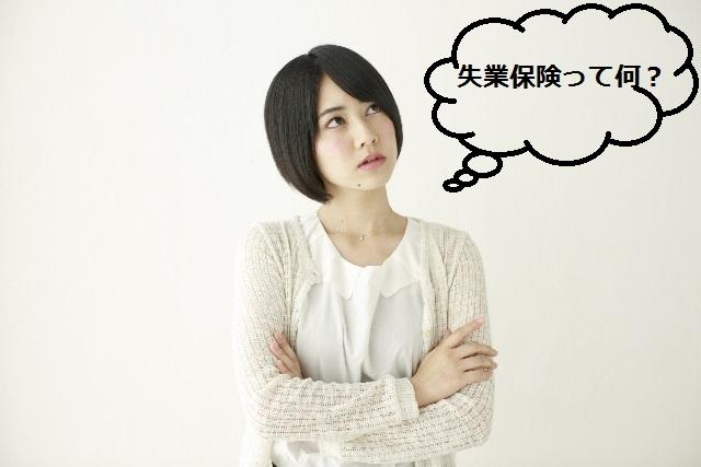 乳がん治療中の時に失業保険って関係ある?