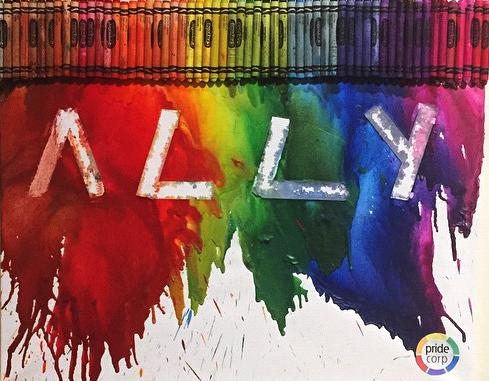 NYU Ally Week at Stern allows students interact with professionals to discuss and celebrate allyship in society.