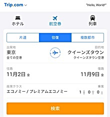Trip.comでNZ行き航空券簡単日本語検索